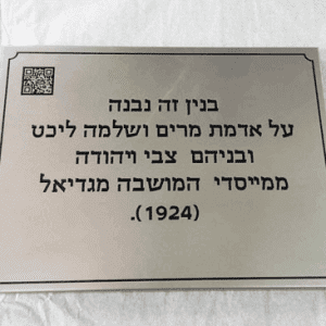 engraved aluminum plaque