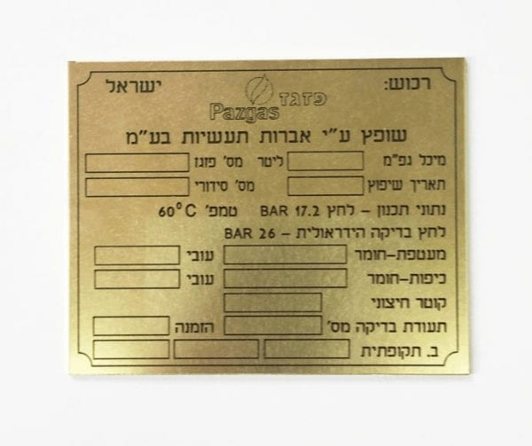 Industrial brass plaque for factory