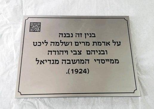 Building entrance metal plaque