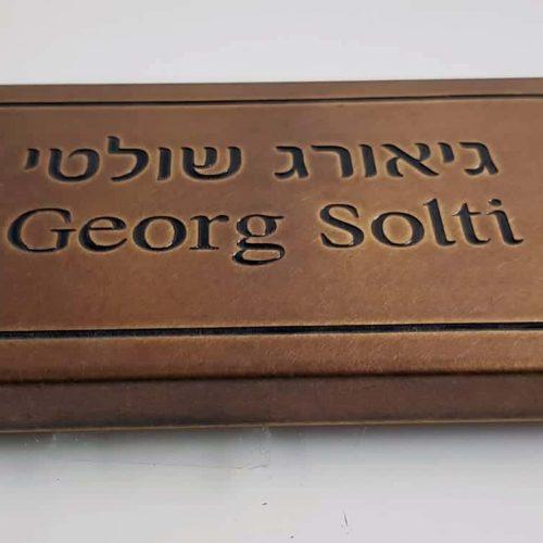 Antique style brass plaque